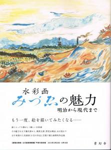 「水彩画みづゑの魅力 明治から現代まで」展_図録