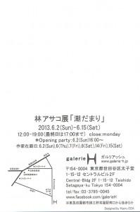 林アサコ展DM2