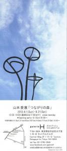 山本愛展3