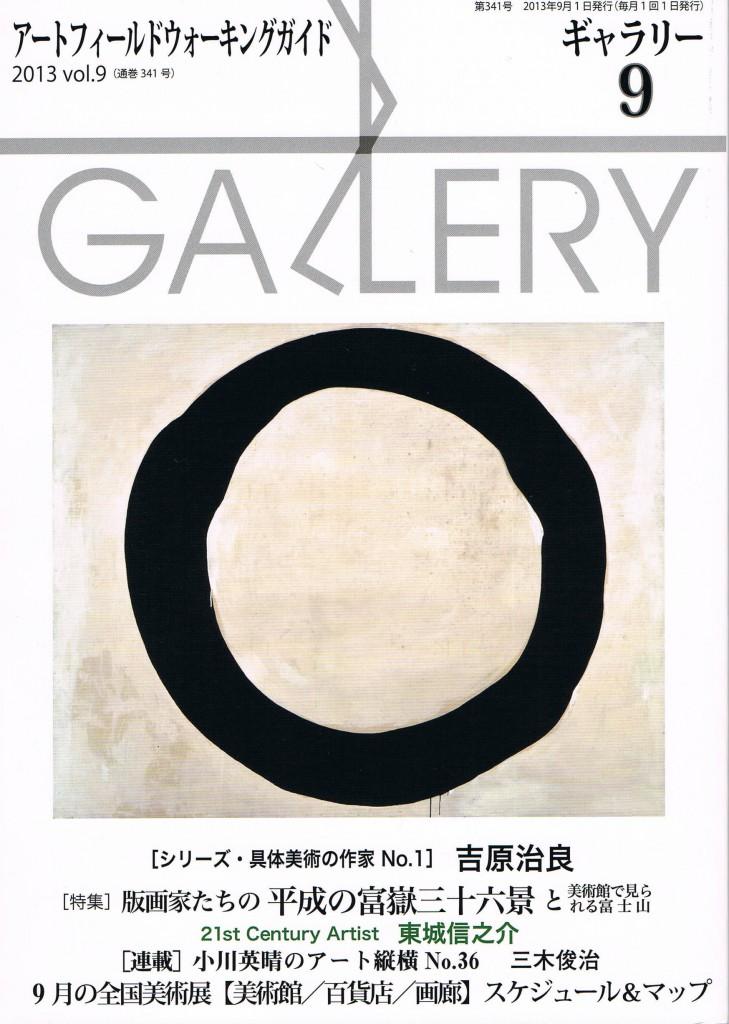 月刊ギャラリー_2013.09