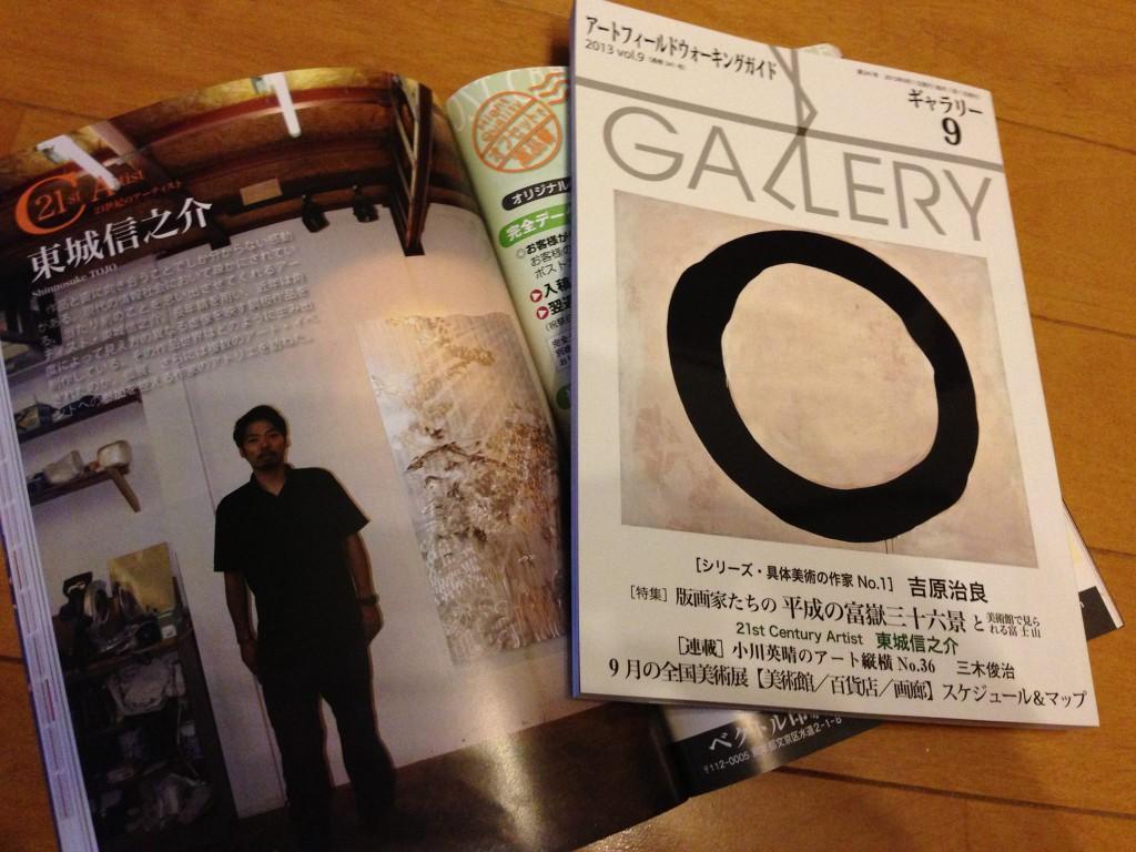 月刊ギャラリー_東城信之介