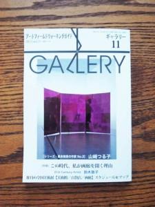 月刊ギャラリー_11月号_2