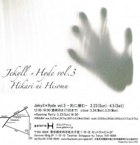 Jekyll×Hyde vol3_DM03