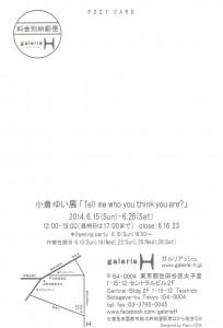 小倉ゆい展_DM2