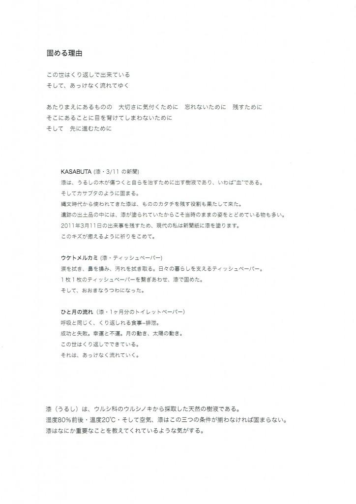 いらはらみつみ_テキスト