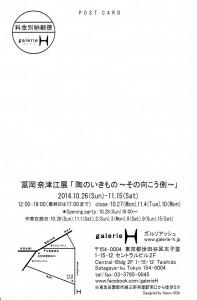 冨岡奈津江展_DM2