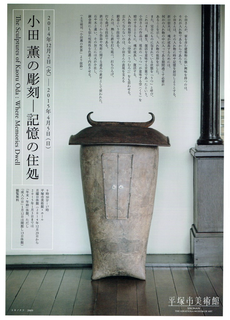 小田薫展フライヤー1.1