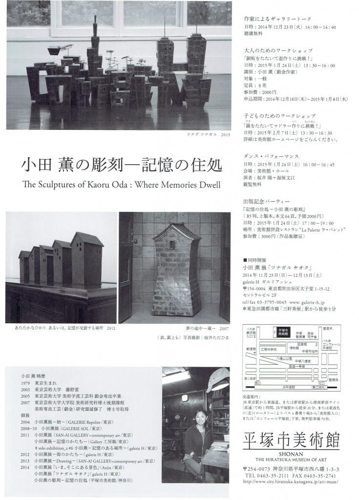 小田薫展フライヤー2.1
