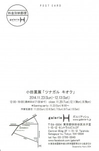小田薫展_DM2