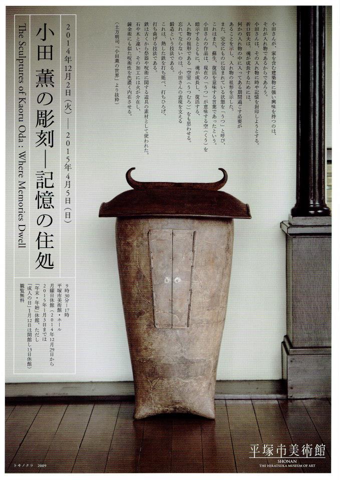 小田薫の彫刻1