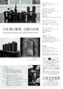 小田薫の彫刻2