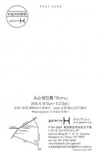 丸山智巳展_DM2