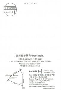 宮川慶子展 1
