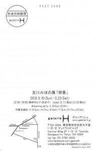 玉川みほの展DM2