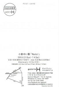小倉ゆいDM2