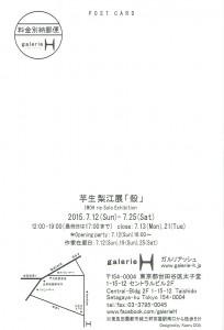 芋生梨江展DM1 2