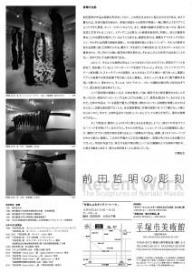 前田哲明の彫刻_2