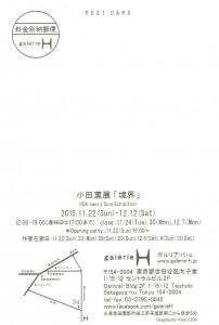 小田薫展DM2