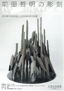 前田哲明の彫刻_1