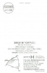 遠藤温子展DM2