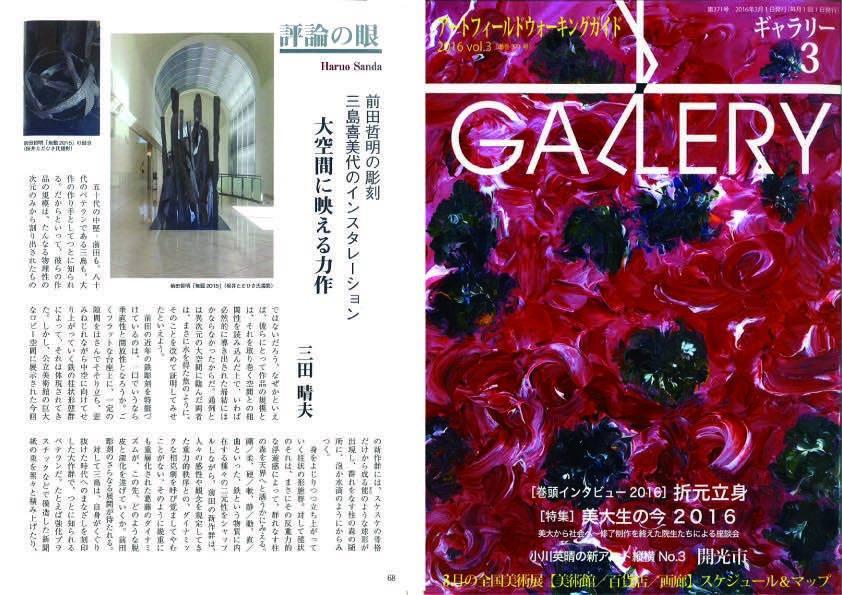 月刊ギャラリー3月号_前田哲明