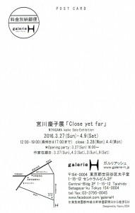宮川慶子展DM2