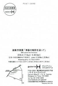 遠藤芳美展DM2