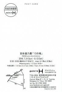 吉田晶乃展DM2